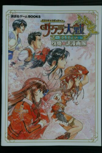 JAPAN Dramatic Dungeon Sakura Wars ~Kimi Arugatame~ Guide Book