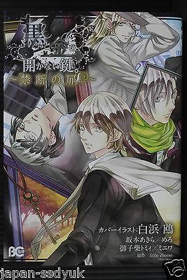 Japan Kuro To Kin No Akanai Kagi  Kindan No Tobira  Anthology Comic