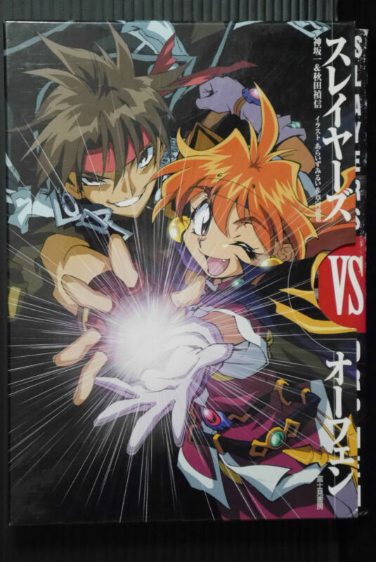"JAPAN Slayers Sorcerous Stabber Orphen ""Slayers Vs. Orphen"""
