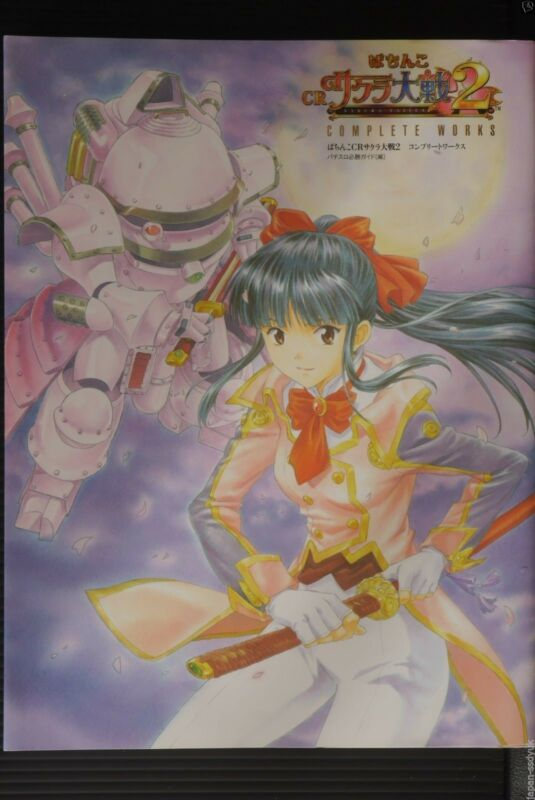 JAPAN Sakura Wars 2 Pachinko CR Complete Works 2010