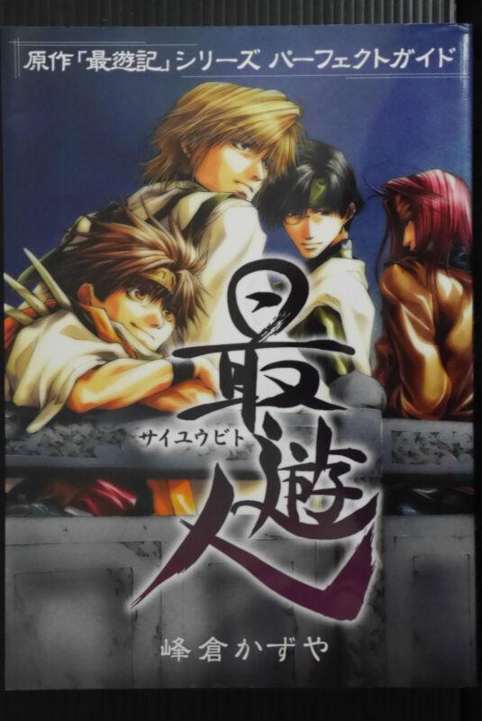JAPAN Book: Saiyuki Perfect Guide Saiyubito (Kazuya Minekura)