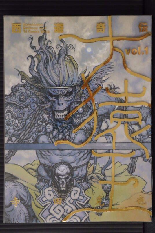JAPAN Katsuya Terada All color manga: Saiyukiden Daienou (Monkey King) Vol.1