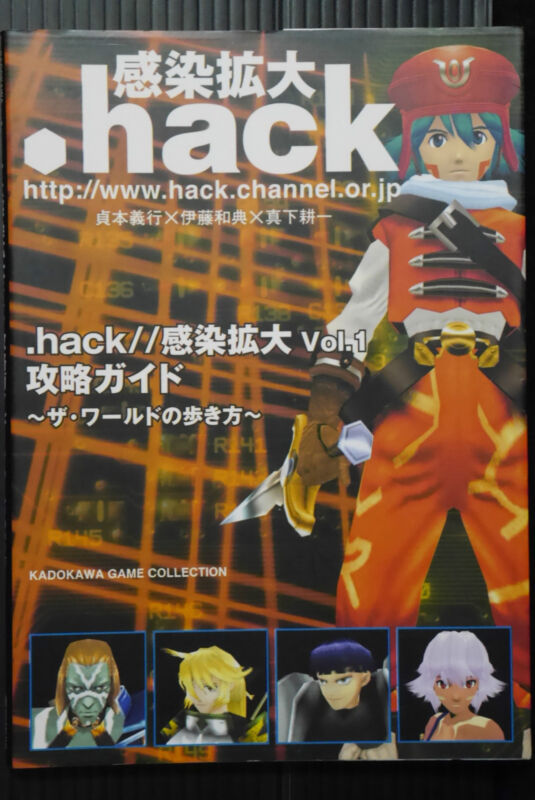 JAPAN .hack//Infection Vol.1 OFFICIAL GUIDE BOOK Oop Rare