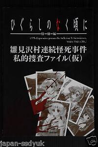 JAPAN-Book-Higurashi-no-Naku-Koro-ni-Tokubetsu-hen-034-Shiteki-Chousa-File-034