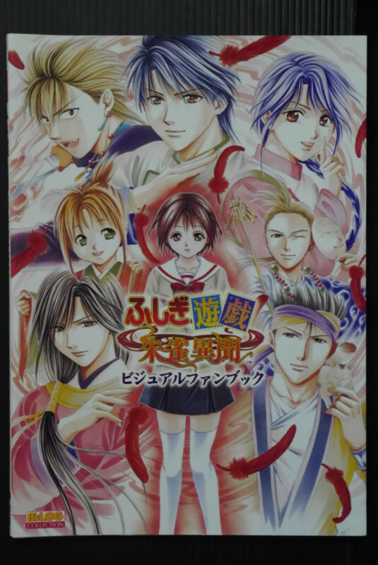 Fushigi Yuugi Suzaku Ibun Visual Fan Book art japan
