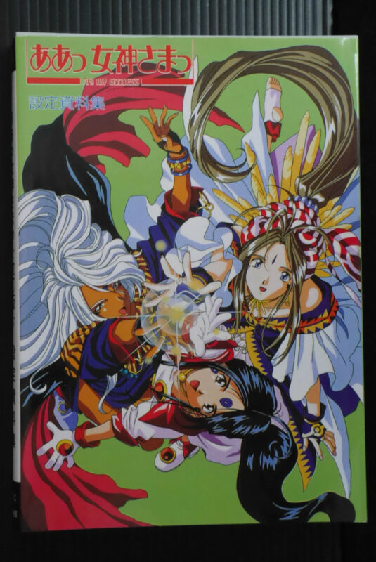 JAPAN Oh My Goddess! Material Collection AIC Club Art book