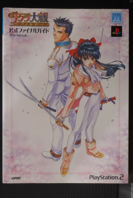 JAPAN Sakura Wars Taisen Atsuki Chishio ni Official Final Guide