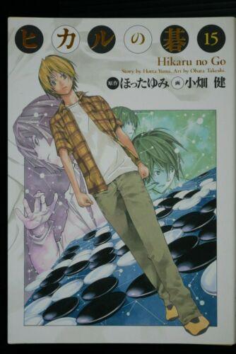 japan 4) Yumi Hotta / Takeshi Obata manga: Hikaru no Go Complete Edition vol.15