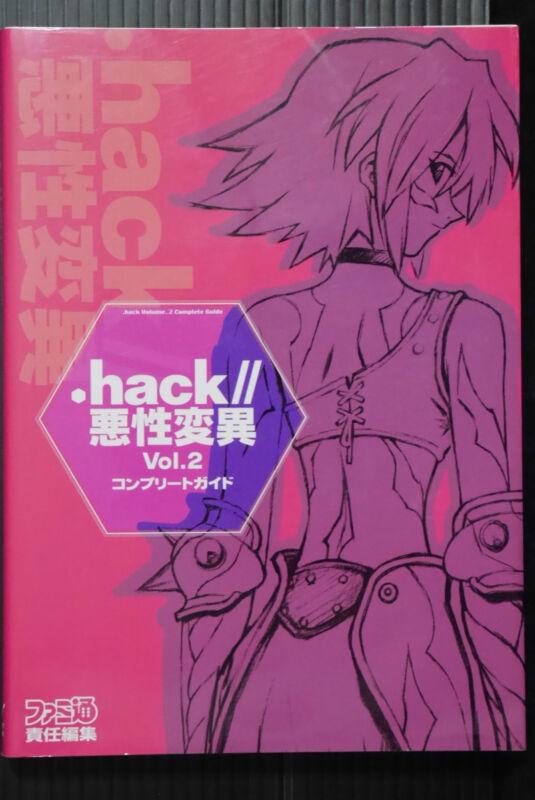 .hack//Mutation Complete Guide Sadamoto Yoshiyuki oop