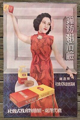 "Vintage Japanese Salon de Soie Kanebo Luxury Soap Advertising Poster, 31""x19.5"""