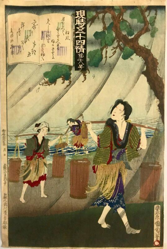 Matsukaze - Chapter 18