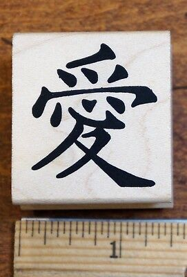 Chinese Love Symbol Rubber Stamp 940D All Night Media Crafts Scrapbooking - Chinese Love Symbol