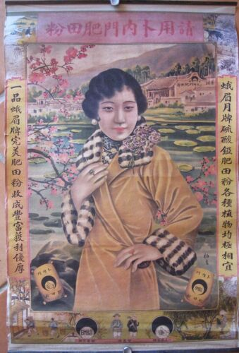 1930s CHINESE CIGARETTE ADVERTISEMENT TOBACCO POSTER, SOCIETY WOMAN
