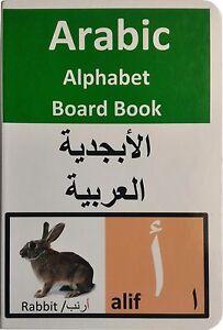 Arabic Alphabet Board Book:The Alphabet of the Arabic Language by Harshish Patel