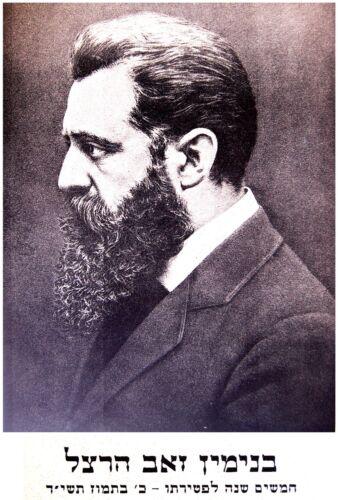 1954 Jewish ISRAEL POSTER Judaica HERZL DEATH Commemo HEBREW Zionist KKL - JNF