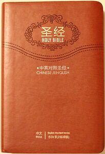 Chinese English Bible ESV/Union 中英对照圣经 Thumb Index 拇指索引版 Leather皮面