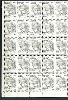 Bangladesh Stamps Unissued 50p Gray/almond Pane 25 MNH Cert XF 1980 SCV $250.00