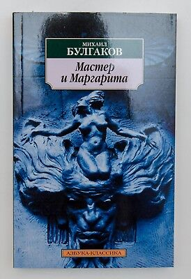 master and margarita religion theme essay Master and margarita themes mikhail bulgakov this study guide consists of approximately 37 pages of chapter summaries, quotes, character analysis, themes, and more - everything you need to sharpen your knowledge of master and margarita.