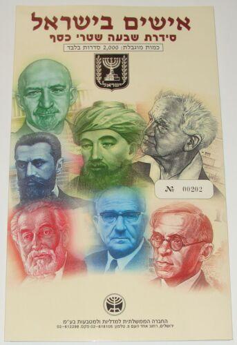Israeli Hebrew VISIONARIES OF ISRAEL Banknote Set LIMITED