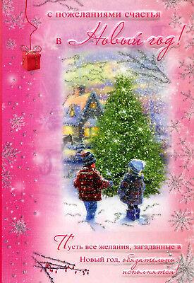 Grußkarte ~ Doppelkarte ~ Weihnachtskarte ~ Kinder in der Nähe des Weihnachtsb ~