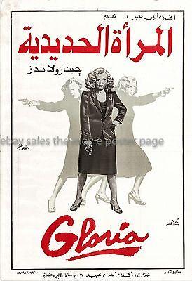 Gloria 1980 Gena Rowlands original one-sheet Egyptian movie poster