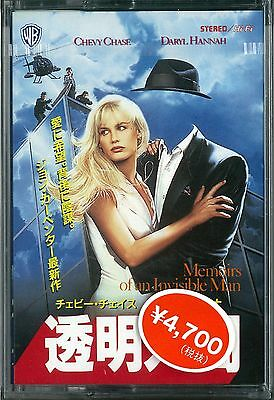 MEMOIRS OF AN INVISIBLE MAN:John Carpenter - Japanese original 8mm Video TAPE