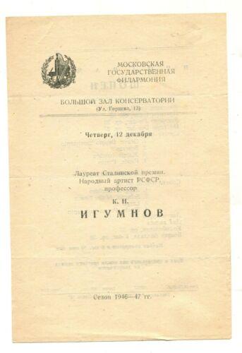 Russian 1946 Konstantin Igumnov Piano, Program Chopin Recital USSR