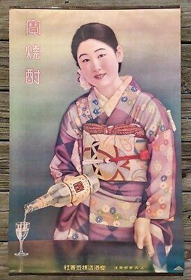 """Vintage Japanese Sake Alcohol Advertising Poster, 31"""" x 19.5"""""""