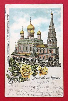 Litho AK BULGARIEN 1902 Kirche Kathedrale     ( 9696