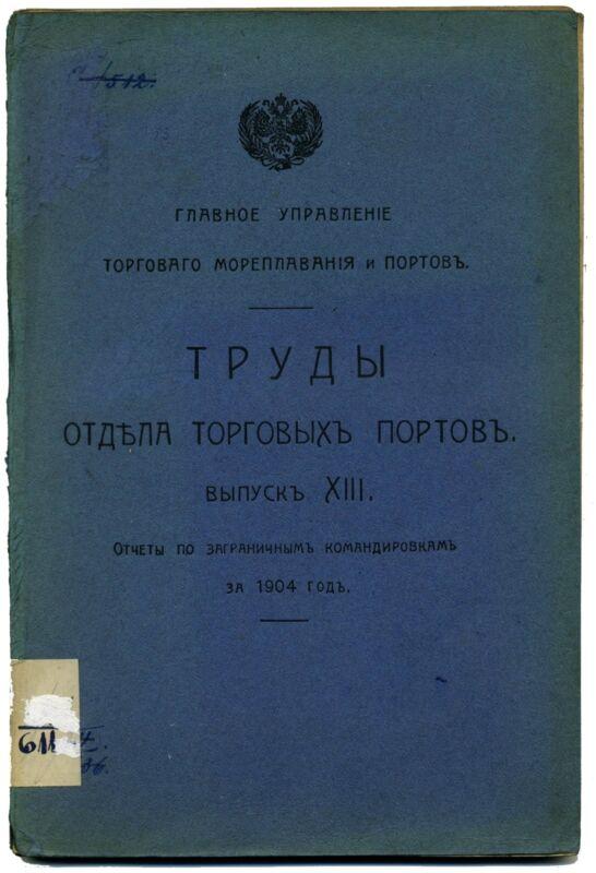 1904 Russian Book Труды отдела торговых портов USA France Germany Europe Ports