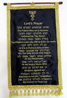 "Messianic Jewish Lord's Prayer Banner Hebrew & English 19"" x 12"" Rod included"