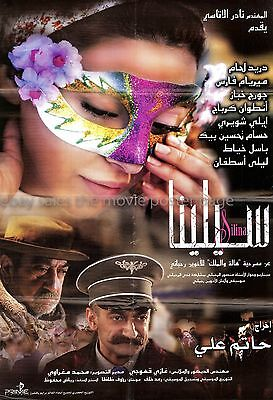 Silina سيلينا Myriam Fares 2009 Lebanese one-sheet movie poster