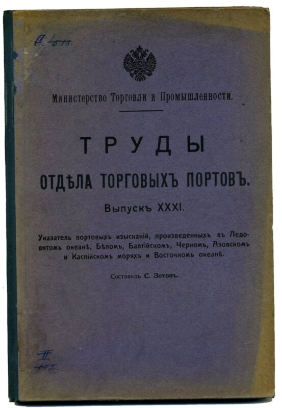 1912 Russian Ports Russia