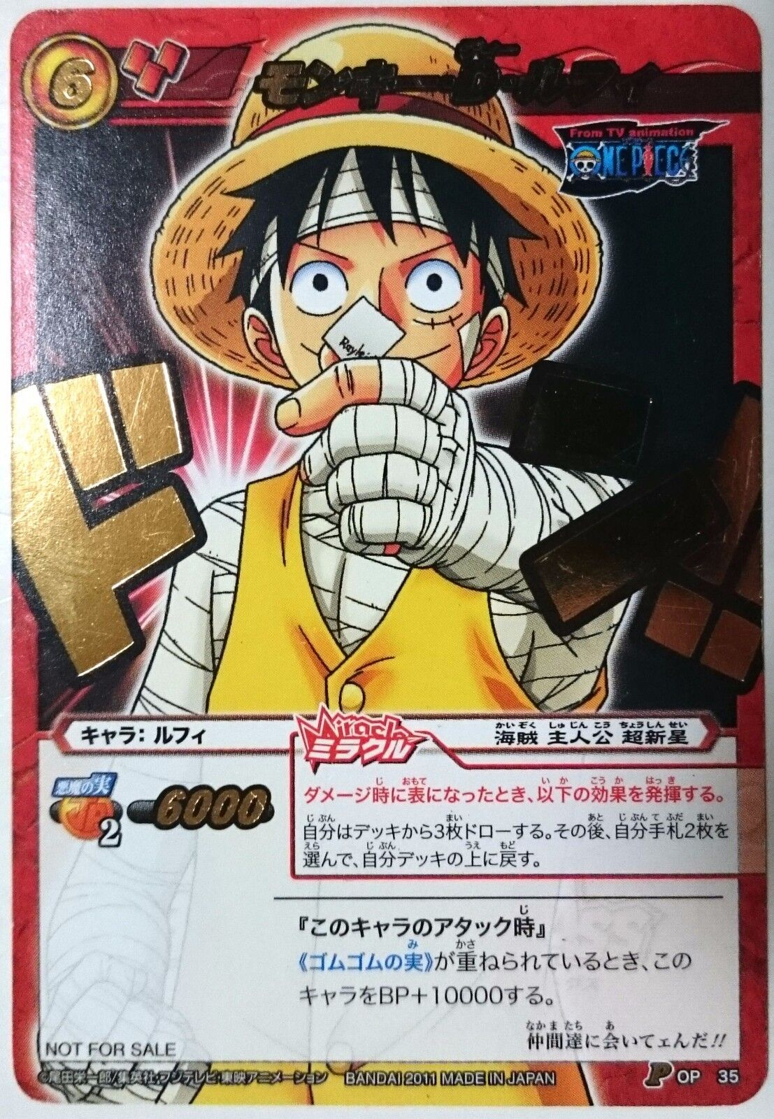 One Piece Miracle Battle Carddass Promo P OP 21 WB Luffy White Box version