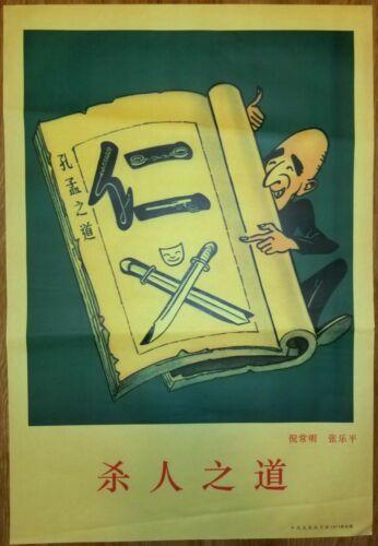 Chinese Cultural Revolution Poster, 1971, Political Propaganda, Original
