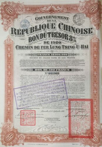 China, 1920 Government of the Chinese Republic 500 Francs – £20 Lung-Tsing-U-Haï