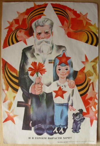 Soviet+Russian+Original+POSTER+I+want+to+grow+hero+Octobrist+USSR+future+Pioneer