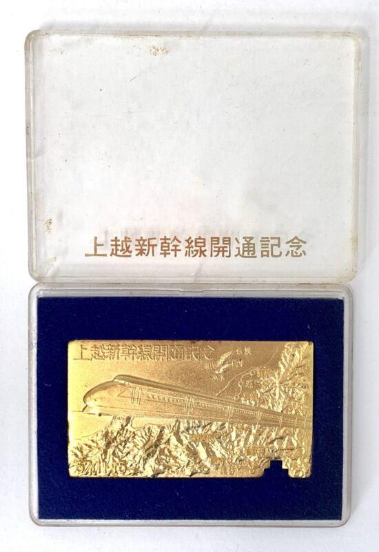 Vintage Japanese Bullet Train Ticket Railroad Coin Medal Japan Railways JR Map