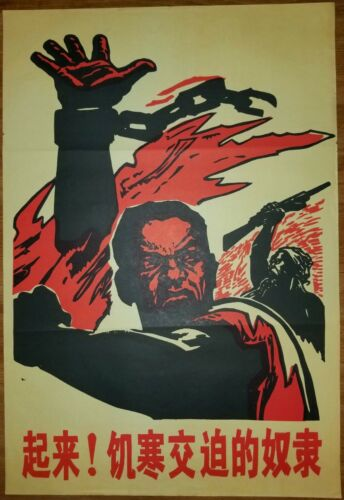 Chinese Cultural Revolution Poster, 1970
