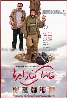 House beside the Clouds خانه ای کنار ابرها Hamid Komeili 2014 Persian movie post
