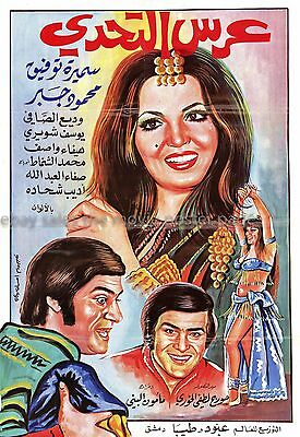 Wedding Challenge عرس التحدي Samira Tewfik 1977 Syrian one-sheet movie poster