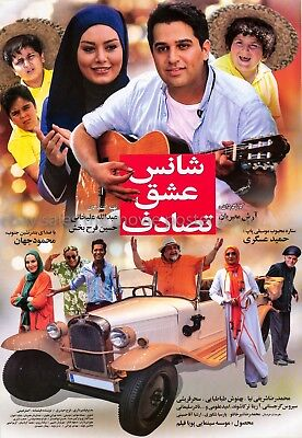 Love by Chance شانس عشق تصادف Hamid Askari 2014 Persian movie poster