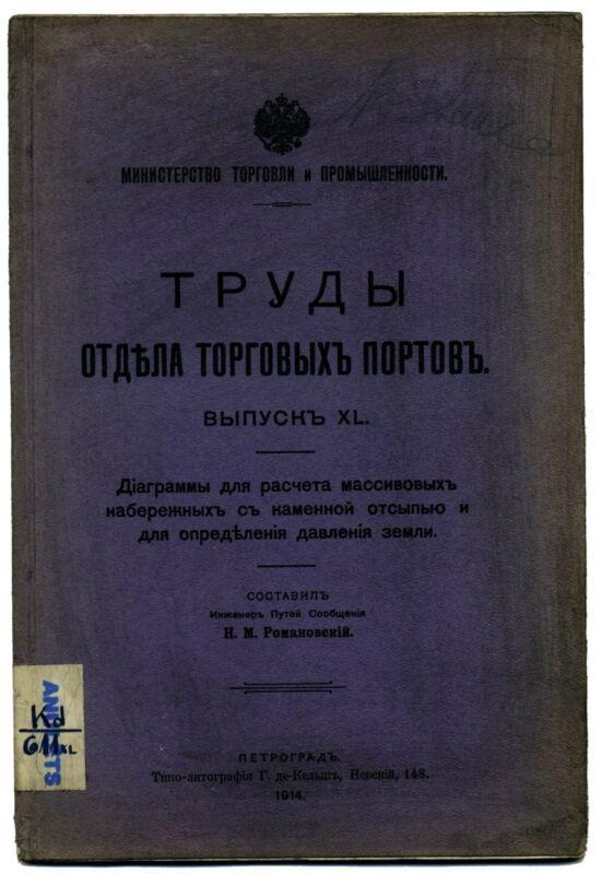 1914 Russian Труды отдела торговых портов Набережные Embankments' Construction