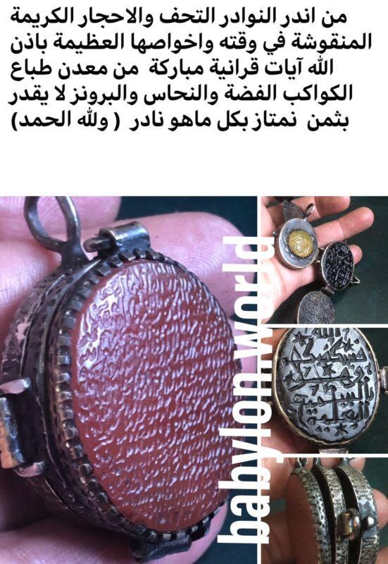 Rare Vintage Telsam Roohani من اندر النوادر القديمة المطلسمة الروحانية