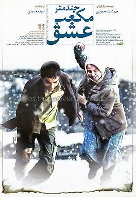 A Few Cubic Meters of Love چند متر مکعب عشق Saed Soheili 2014 Persian movie post