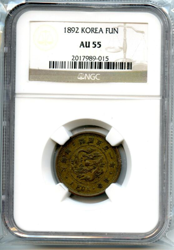 KOREA   ONE FUN  1892  YEAR 501 NGC AU 55 한푼 501년