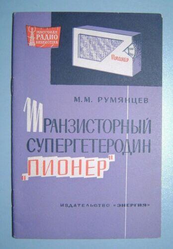 book USSR Vintage PIONEER pocket Transistor Radio Superheterodyne  Russian 1964