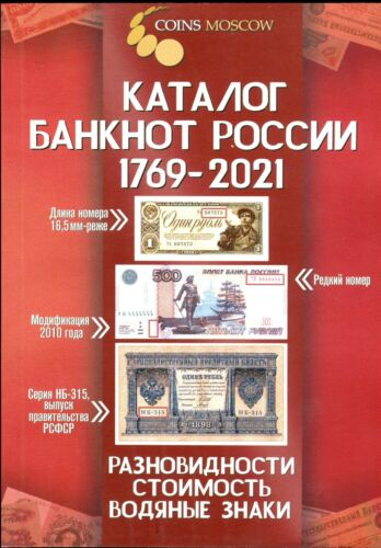 Catalog of Russian banknotes 1769-2021 2nd issue (with prices). Edition May 2020