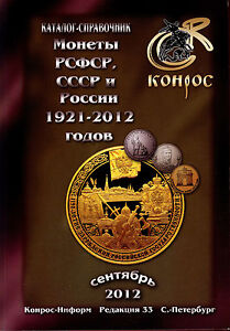 Coins of the RSFSR, the USSR and Russia 1921-2012 period. Монеты РСФСР, СССР .
