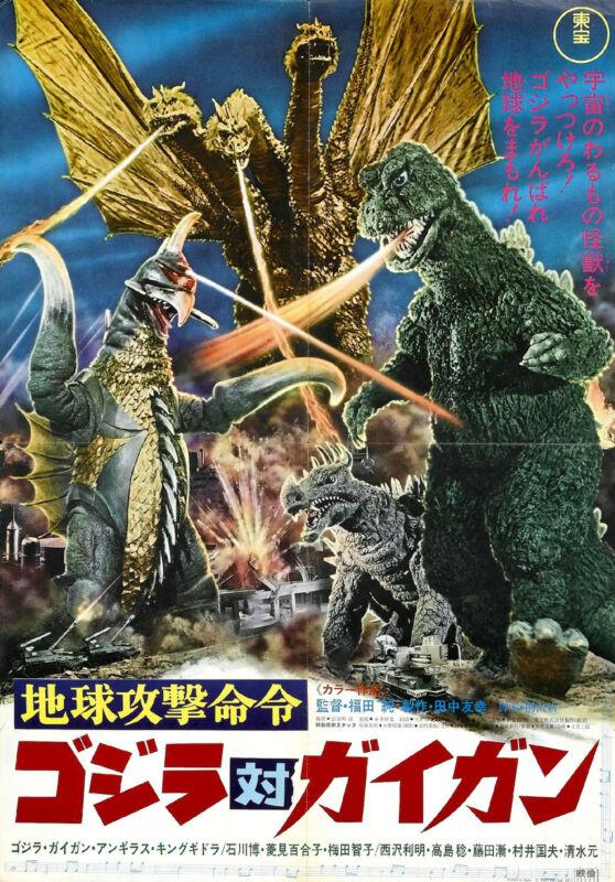 GODZILLA vs. GIGAN Movie POSTER Rare Mothra Ghidorah